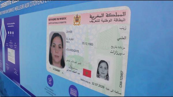 البطاقة الوطنية الجديدة باتت شبه جاهزة وتحديد موعد الشروع في طبعها