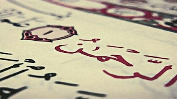 الراحمون يرحمهم الرحمن