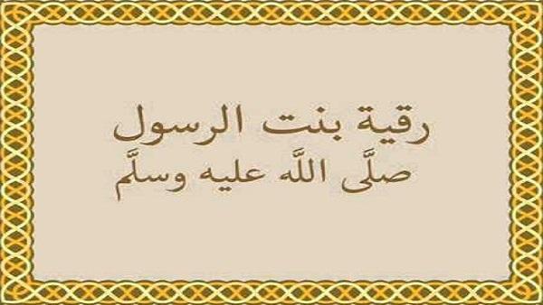 وفاة رقية بنت رسول الله صلى الله علي وسلم