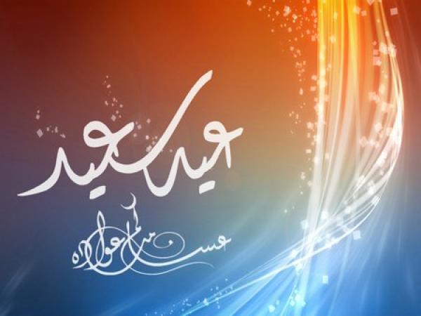 موقع أخبارنا المغربية يتمنى لكم عيدا مباركا سعيدا