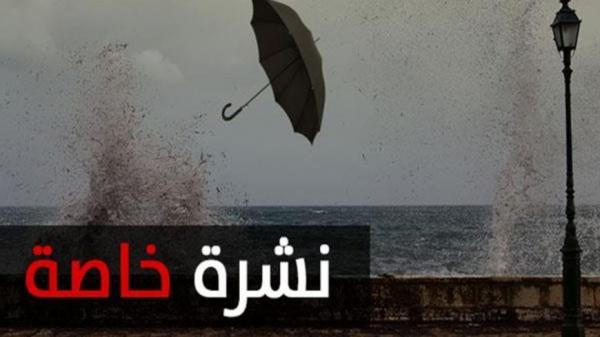 الأرصاد الجوية تُحذر من أمطار قوية يومي السبت والأحد في هذه المدن