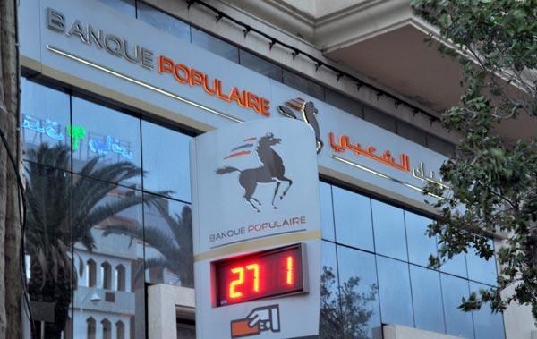 البنك الشعبي يعلن عن حملة توظيفات