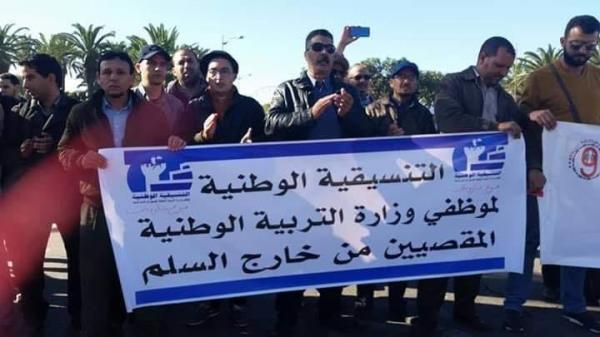 """تنسيقية الأساتذة المقصيين من خارج السلم تنتفض مجددا في وجه وزارة """"أمزازي"""""""