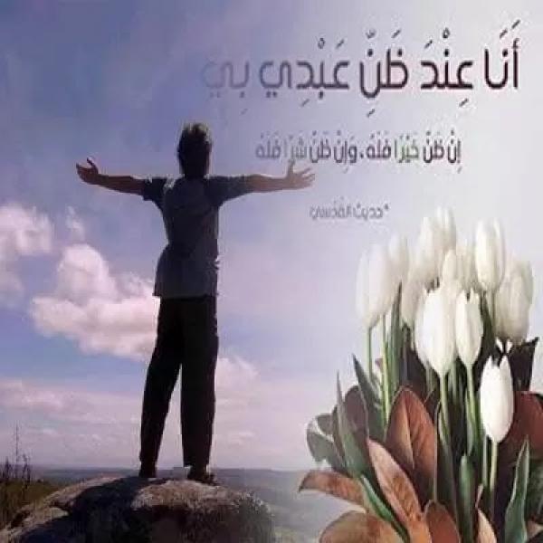 حسن الظن بالله.. عبادة وسعادة