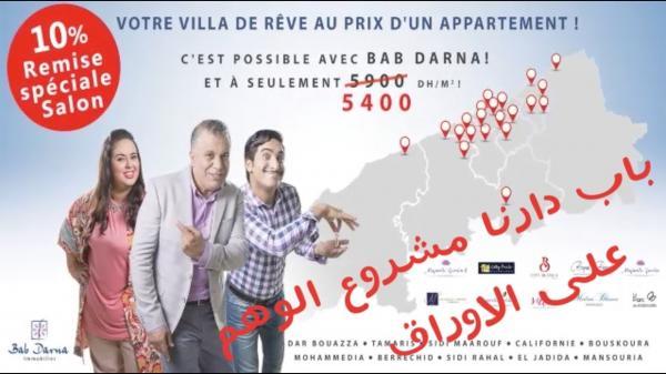 """فضيحة """"باب دارنا"""" تواصل اشتعالها والاحتجاجات تصل لباريس"""
