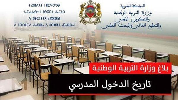 """عاجل .. وزارة """"أمزازي"""" تعلن رسميا عن تفاصيل خطة الدخول المدرسي المقبل"""
