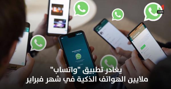 """تطبيق """"واتساب"""" سيتوقف عن العمل ببعض الهواتف الذكية في شهر فبراير"""