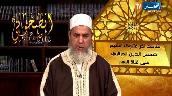 """بالفيديو...الشيخ الجزائري """"شمس الدين"""" يثير الجدل بفتوى مثيرة عن رئيس البلاد"""