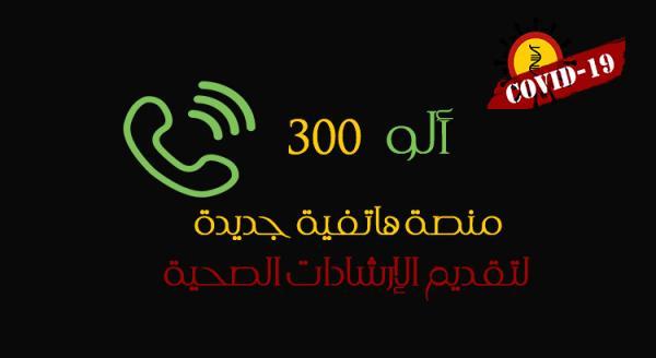 """المنصة الاستشارية """"ألو 300""""  حول """"كورونا"""" تستقبل حوالي 38 ألف مكالمة"""