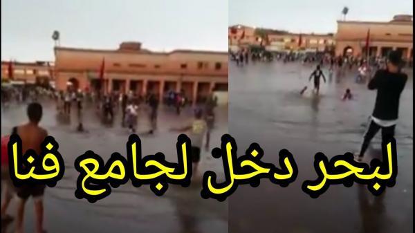 بالفيديو..المراكشيون يسبحون في جامع الفنا بعد هطول أمطار صيفية غزيرة