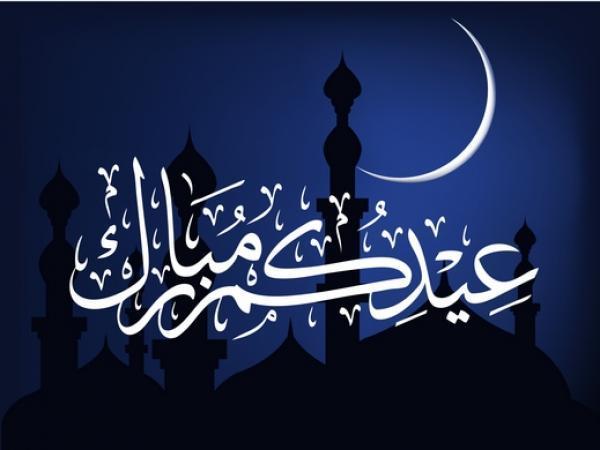 رسميا...غدا الأحد أول أيام عيد الفطر بالمغرب