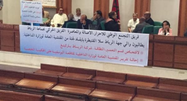 بلوكاج: المعارضة تنسف مرة أخرى دورة مجلس الرباط