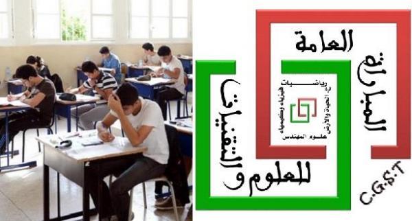 عشرة تلاميذ يتصدرون لائحة نتائج المباراة العامة ال11 للعلوم والتقنيات