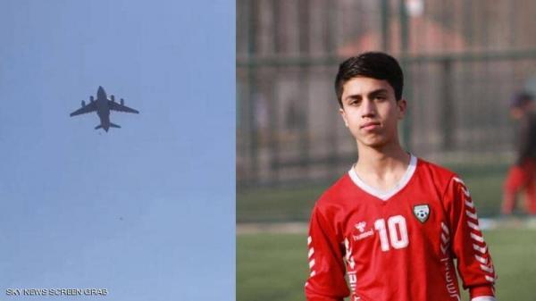 وفاة لاعب منتخب أفغانستان بعد سقوطه من طائرة أميركية!