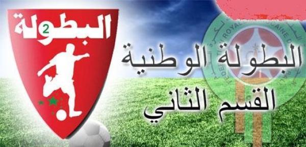 البطولة الوطنية الاحترافية للقسم الثاني.. نتائج وبرنامج باقي المباريات المؤجلة