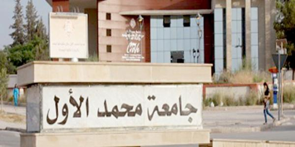 مستجدات قضية الأستاذ الجامعي المغربي الذي احتجز في مركز مغلق ببلجيكا