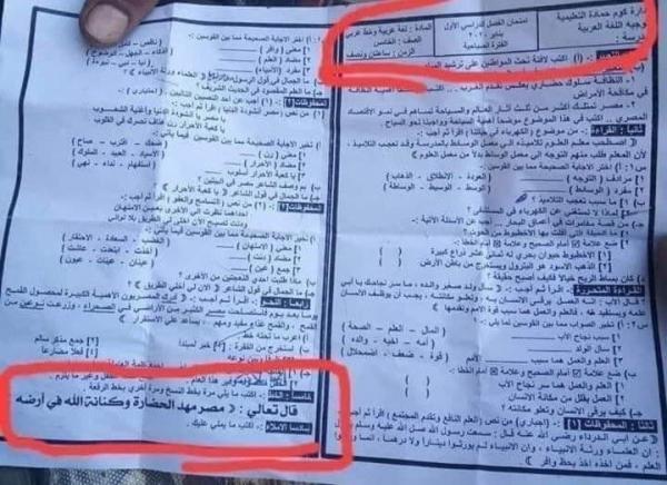 """تحريف آية قرآنية """"تمجد"""" مصر في ورقة امتحان .. ووزارة التعليم تدخل على الخط"""