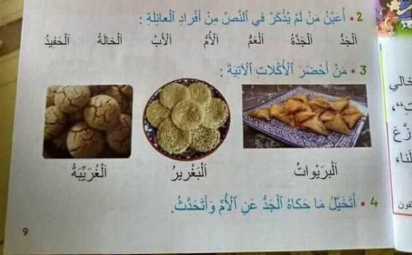 مواطنة تجر العثماني و أمزازي إلى القضاء بسبب إدراج أسماء الحلويات المغربية في المقرر الدراسي