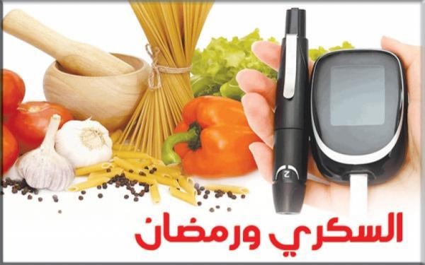 مرضى السكري ورمضان .. مراقبة مستويات السكر في الدم والتغذية السليمة شرطان أساسيان لضمان صيام آمن