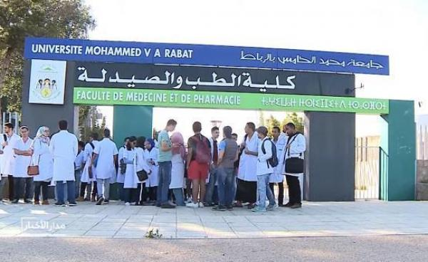 كل شيء عن الكليات الخاصة للطب والصيدلة بالمغرب
