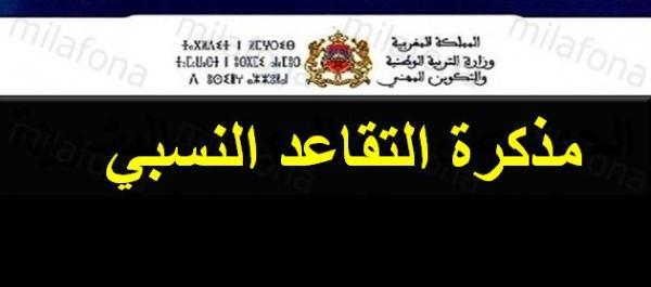 """وزارة التربية الوطنية تطلق """"التقاعد النسبي"""" أمام موظفي قطاع التعليم"""
