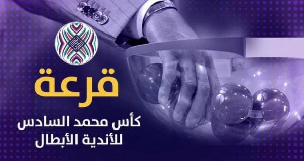 قرعة البطولة العربية.. مواجهة قوية للوداد وسهلة للرجاء