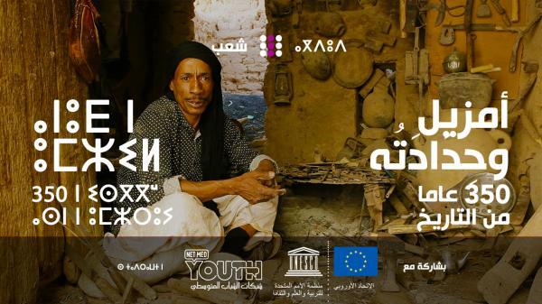 """""""ماروكوبيديا"""" تطلق سلسلة من الوثائقيات القصيرة حول اختفاء الحرف ومعارف الحرفيين التقليديين"""
