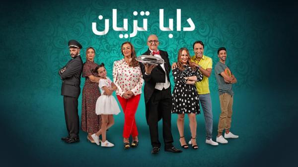 """سلسلة """" دبا تزيان """" على أم بي سي 5 تكسب الرهان بعد تحقيقها نسبة المشاهدة الأعلى بالمغرب"""