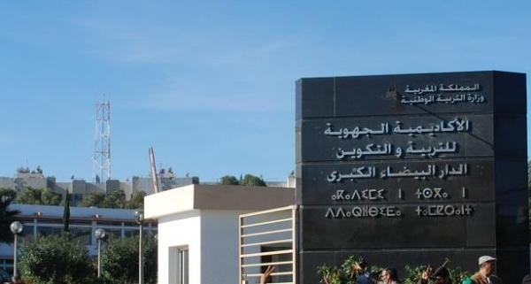 أولياء تلاميذ إحدى مدارس البعثات بالدار البيضاء غاضبون لهذا السبب (صورة)