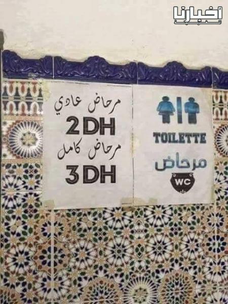 حتى المراحيض أنواع !!