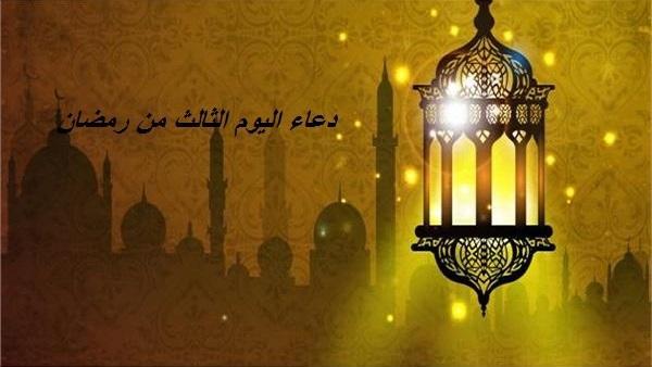 دعاء اليوم الثالث من رمضان.. تعرف على أفضل أوقات الدعاء في الشهر الكريم
