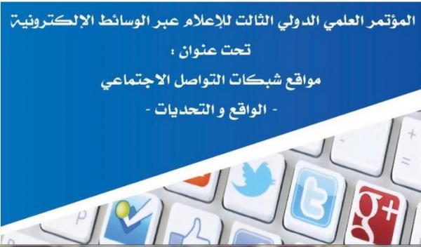 المؤتمر الدولي الثالث للإعلام عبر الوسائط الالكترونية بمشاركة خبراء من 21 بلدا