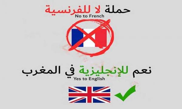 """جدل اللغة الأجنبية الأولى يعود إلى الواجهة بالمغرب وإطلاق حملة جديدة لـ""""طرد"""" الفرنسية واعتماد الإنجليزية في المدارس"""