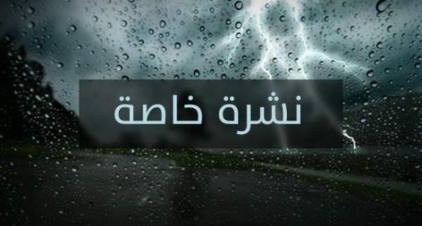نشرة إنذارية: عواصف رعدية قوية اليوم الأربعاء و غدا الخميس بعدد من المناطق
