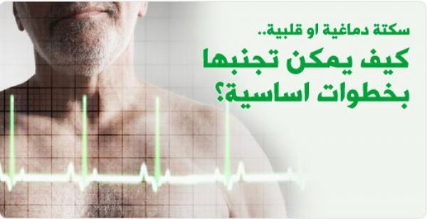 قواعد أساسية لتجنـّب السكتة القلبية أو الدماغية