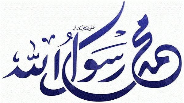 أسماء الرسول صلى الله عليه وسلم