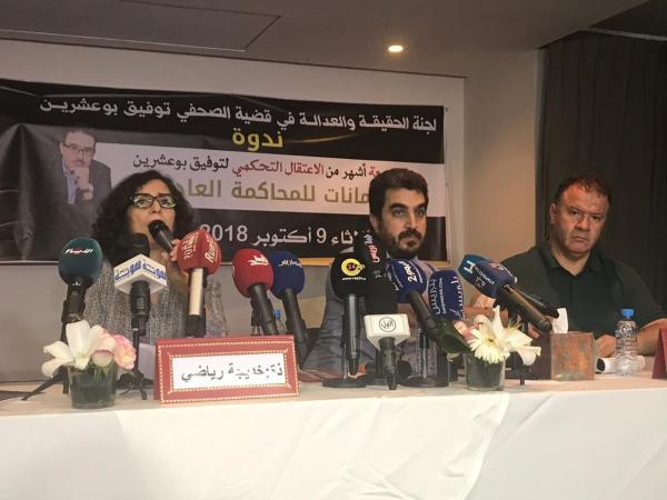 """لجنة دعم الصحفي المعتقل """"توفيق بوعشرين"""" تنظم ندوة هذه تفاصيلها(فيديو وصورة)"""