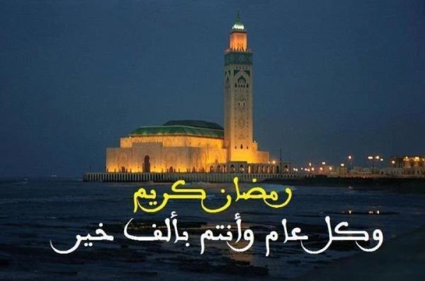 الحسابات الفلكية تكشف عن موعد دخول شهر رمضان المبارك بالمغرب