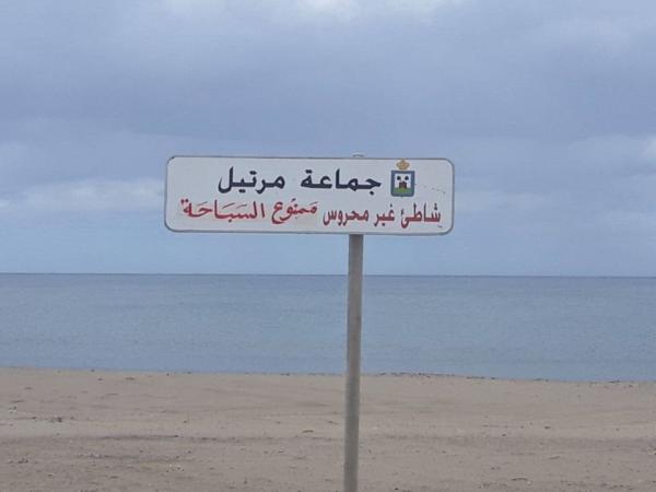 السباحة ممنوعة بشواطئ المملكة والمصالح الأمنية تكثف دورياتها بالسواحل