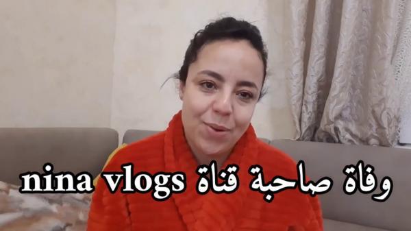 بعد انتظار 11 سنة لتحقيق حلم الأمومة .. الموت يخطف يوتوبرز مغربية أثناء الولادة (فيديو)