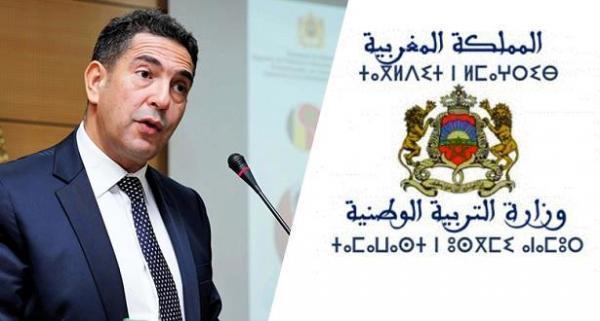 وزارة التربية الوطنية تعلن عن نتائج الحركة الانتقالية الخاصة بالمديرين