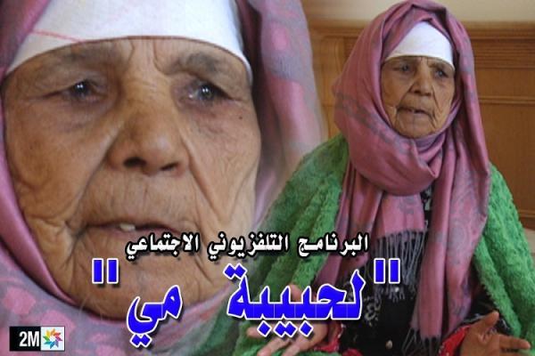 """برنامج """"الحبيبة مي"""" في حلته الجديدة.. يسلط الأضواء على """"أمهات ناجحات"""" شكلن """"الاستثناء"""" في المجتمع المغربي"""