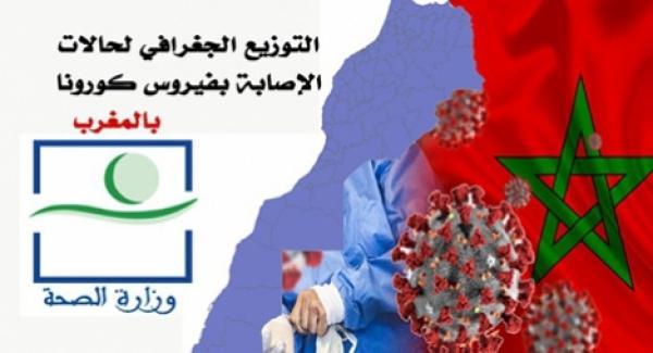 """7 جهات تسجل إصابات جديدة بفيروس """"كورونا"""" وهذا هو التوزيع الجغرافي للمصابين بعد آخر حصيلة رسمية"""