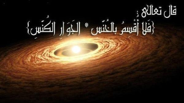 الثقب الأسود في القرآن الكريم