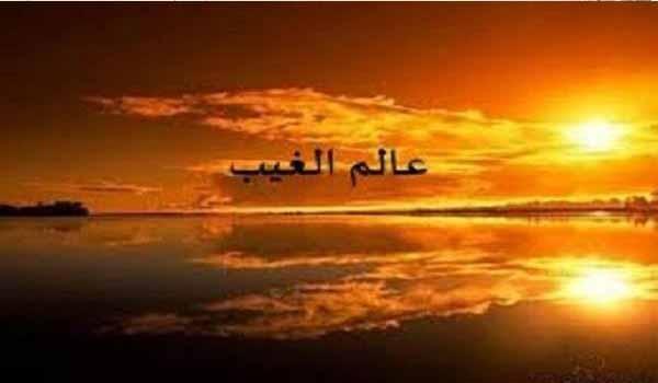 الإيمان بما أخبر به النبيُّ مِنْ أمور غَيْبية