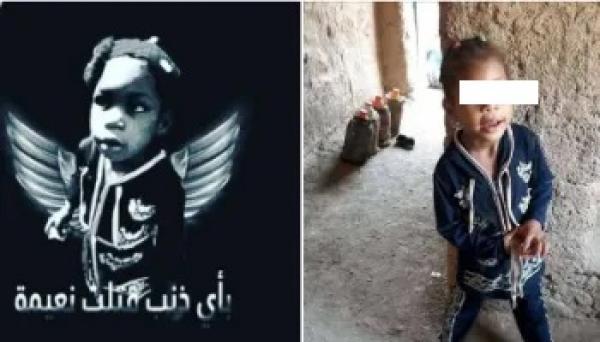 """جمعية حقوقية تدخل على خط قضية مقتل """"نعيمة"""" وتتهم الإعلام بالتعامل الجاف مع الحادث"""