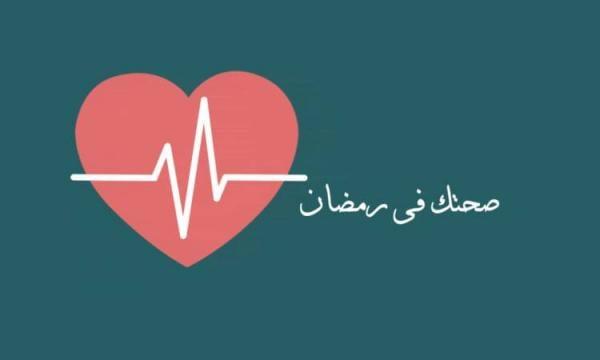 كيف تحافظ على صحتك في رمضان