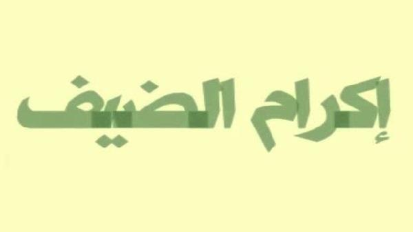 إكرام الضيف في الإسلام