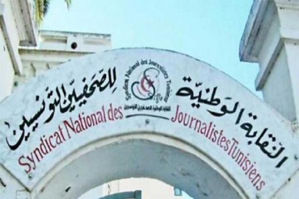 في سابقة من نوعها...صحافيو تونس ملزمون بالتصريح بممتلكاتهم