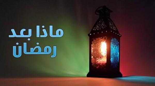 ماذا بعد رمضان؟..